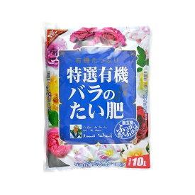 肥料 バラ 徳用 特選有機バラの堆肥 10L×5袋(ケース販売) 花ごころ