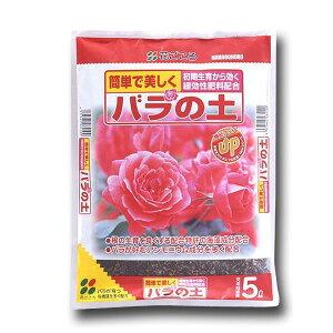 土 バラ 培養土 バラの土 5L 花ごころ