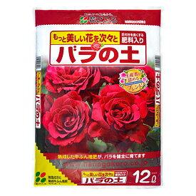 土 バラ 培養土 バラの土 12L 花ごころ