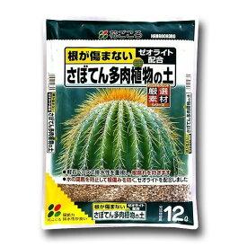 花ごころ サボテン多肉植物の土 12L