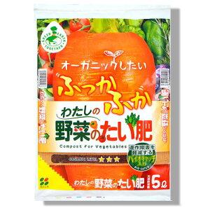 肥料 野菜 土壌改良 わたしの野菜の堆肥 5L 花ごころ
