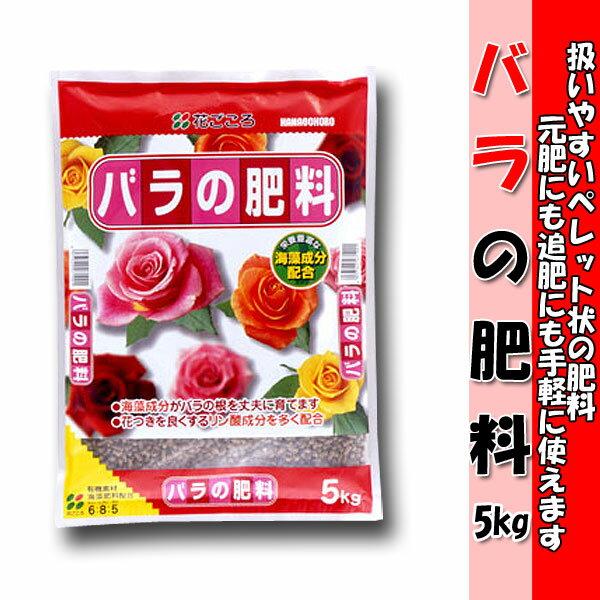花ごころ 肥料 バラの肥料 5kg