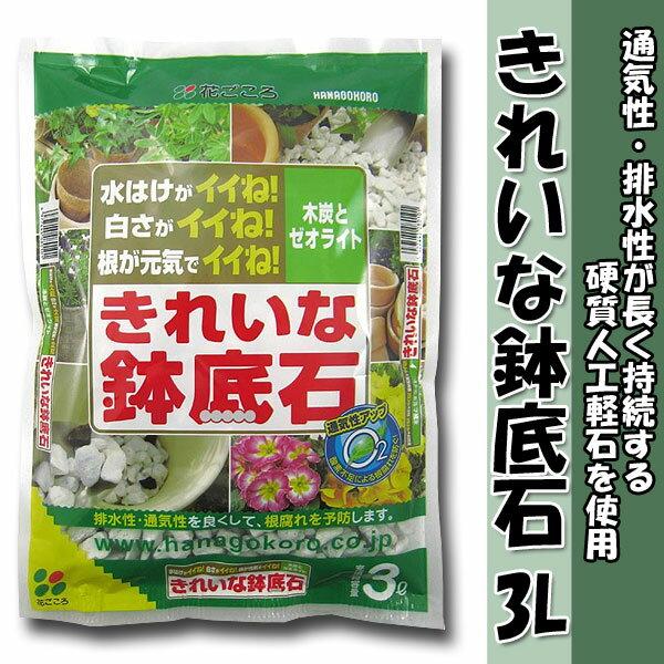 【クーポン配布中】花ごころ 園芸用軽石 きれいな鉢底石 3L