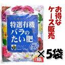 【花ごころ】特選有機バラの堆肥 10L×5袋(ケース販売)