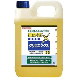 除草剤 グリホ 雑草 グリホサート グリホエックス 5L×4本(ケース販売)
