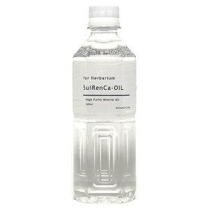 ガーデン雑貨 ハーバリウム 母の日 SuiRenCa OIL -水恋花オイル- 500ml×6個 ケース販売 ハーバリウム