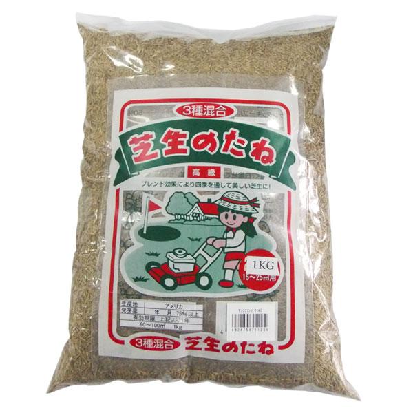 【クーポン配布中】3種混合 高級芝生の種 1kg入り(60〜100平方メートル用)