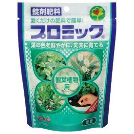 肥料 観葉 錠剤 プロミック 観葉植物用 150g ハイポネックス