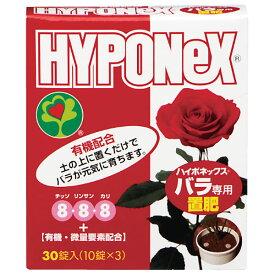 肥料 バラ 錠剤 バラ専用置肥 30錠入リ ハイポネックス