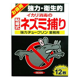 忌避 ネズミ 捕獲 強力チュークリン 業務用 12枚入×8箱(ケース販売) イカリ消毒