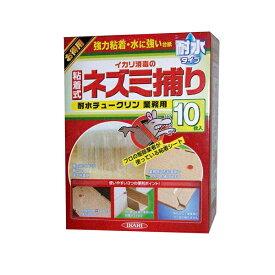忌避 ネズミ 捕獲 耐水チュークリン 10枚入 イカリ消毒