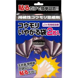 忌避 コウモリ 予防 こうもりいやがる袋 貼るタイプ 50g×2 イカリ消毒