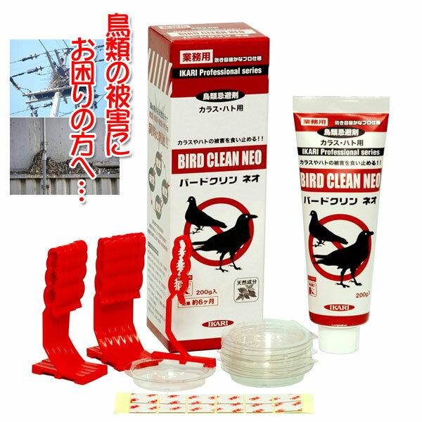 【クーポン配布中】イカリ消毒 鳥類忌避 バードクリンネオ 200g