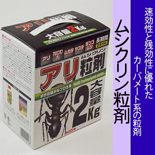 【クーポン配布中】イカリ消毒 害虫退治 ムシクリン粒剤 2kg