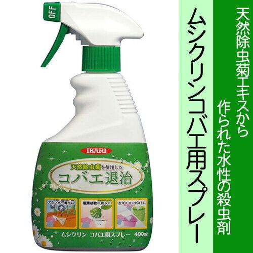 【クーポン配布中】イカリ消毒 害虫退治 ムシクリンコバエ用スプレー 400ml