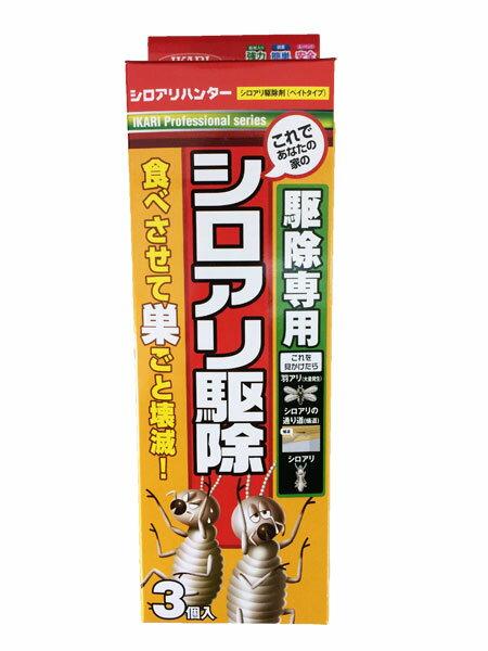 【クーポン配布中】イカリ消毒 害虫退治 シロアリハンター駆除用 3個入