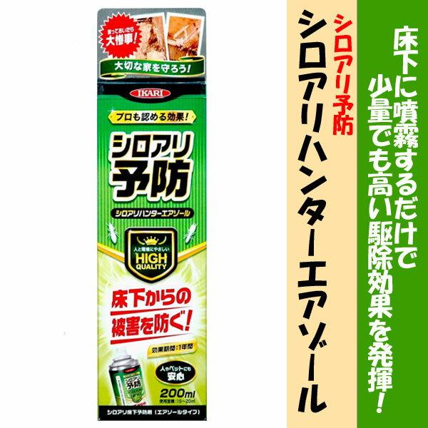 【クーポン配布中】イカリ消毒 害虫退治 シロアリハンターエアゾール 200ml
