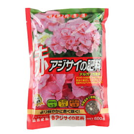 肥料 アジサイ 赤 赤アジサイの肥料 600g JOYアグリス