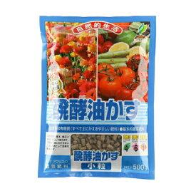 肥料 油かす 有機 醗酵油粕(小粒) 500g JOYアグリス アウトレット