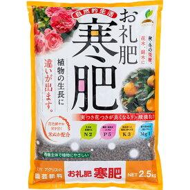 肥料 寒肥 お礼肥 お礼肥・寒肥 2.5kg JOYアグリス