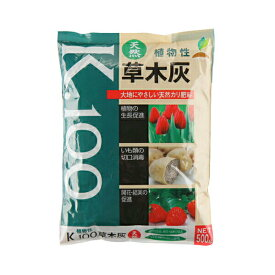 肥料 ジャガイモ 切り口 カキ殻入り 草木灰 K.100 500g JOYアグリス