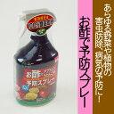 【キング園芸】【殺虫剤】お酢で予防スプレー 1000ml + ムシナックスどうぶつシリーズコアラ9匹入りのおまけ付き♪