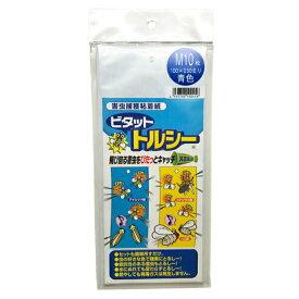 殺虫剤 捕獲 害虫 ビタット トルシー M 青色 100×230mm 10枚パック M4
