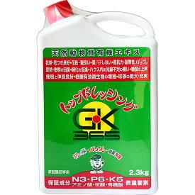 マルタ小泉 トップドレッシング 2.3kg