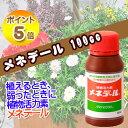 【天然活力素】【活力剤】メネデール 100ml