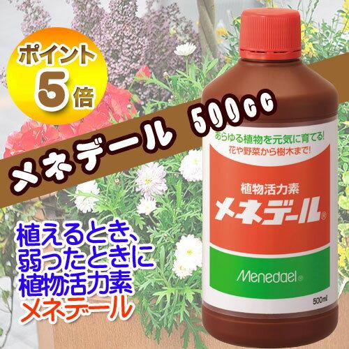 活力剤 メネデール 500ml ポイント5倍