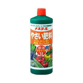 肥料 液肥 野菜 メネデール やさい肥料原液 1L