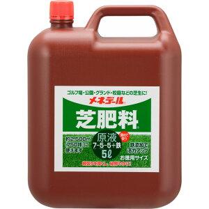 肥料 液肥 芝 メネデール 芝肥料原液 5L×3個 ケース販売