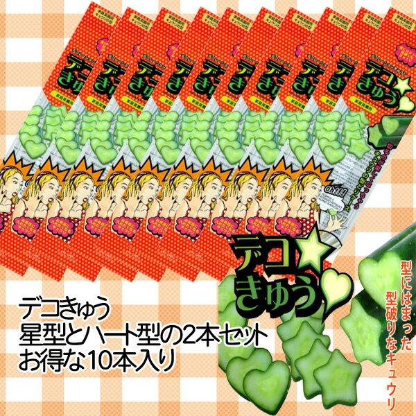 【クーポン配布中】デコきゅう 星とハート型のセット お得な10個パック 送料無料(沖縄県除く) ポイント5倍