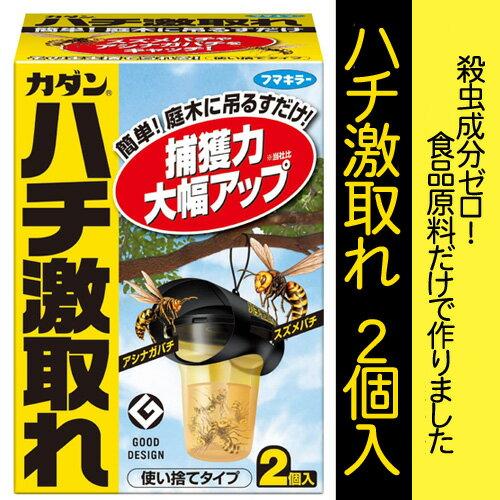 【クーポン配布中】フマキラー 殺虫剤 ハチ対策 カダン ハチ激取れ 2個入