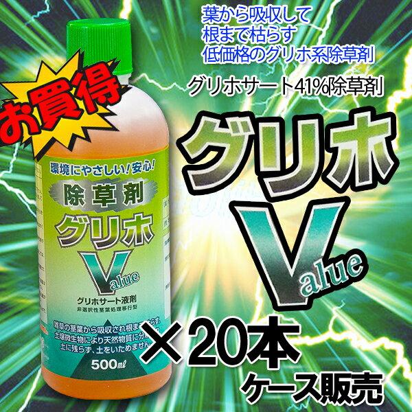 【クーポン配布中】グリホサート41%除草剤 グリホV 500ml×20本(ケース販売)
