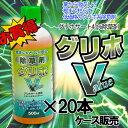 グリホサート41%除草剤 グリホV 500ml×20本(ケース販売)