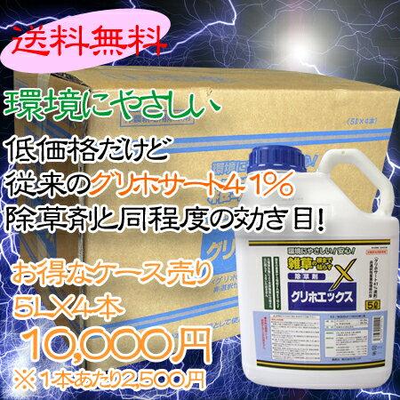 グリホサート41%除草剤 グリホエックス 5L×4本(ケース売り)送料無料(沖縄県除く)
