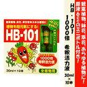 【フローラ】天然植物活力液 HB-101 1000倍希釈活力液 30ml×10本