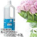 【フジ日本精糖】【切花】【水揚促進剤】キープフラワー ハイ・スピード 2L