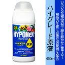 【ハイポネックス】【肥料・活力液】ハイグレード原液 450ml