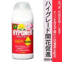 【ハイポネックス】【肥料・活力液】ハイグレード開花促進 450ml