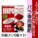【ハイポネックス】【肥料】バラ専用置肥 30錠入り