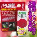 【ハイポネックス】【園芸用殺菌剤】サルバトーレME20ml