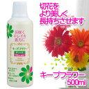 【日本精糖】【切花栄養剤】【切花延命剤】キープフラワー 500ml