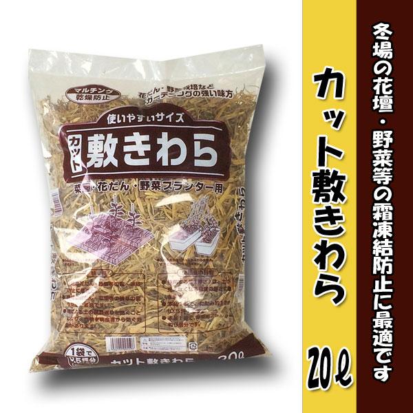 【クーポン配布中】粂谷商店 カット敷きわら 20L