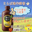 【ヤサキ】【土壌改良】【生長促進剤】菌の黒汁 1L