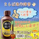 【ヤサキ】【土壌改良】【生長促進剤】菌の黒汁 500cc