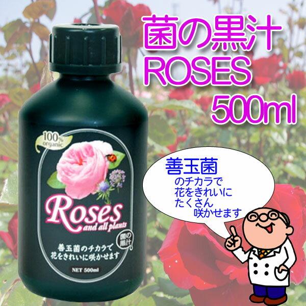 【クーポン配布中】ヤサキ 土壌改良 生長促進剤 菌の黒汁ローゼス 500cc ポイント10倍