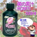 【ヤサキ】【土壌改良】【生長促進剤】【ポイント7倍】菌の黒汁ローゼス 500cc
