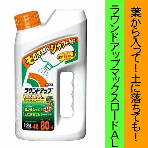【クーポン配布中】日産化学 除草剤 ラウンドアップマックスロードAL 1.2L